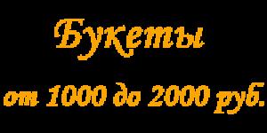 Букеты от 1000 до 2000 рублей