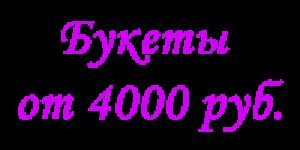 Букеты от 4000 рублей