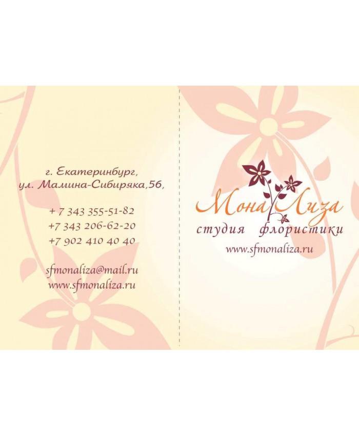 Мини-открытка к букету