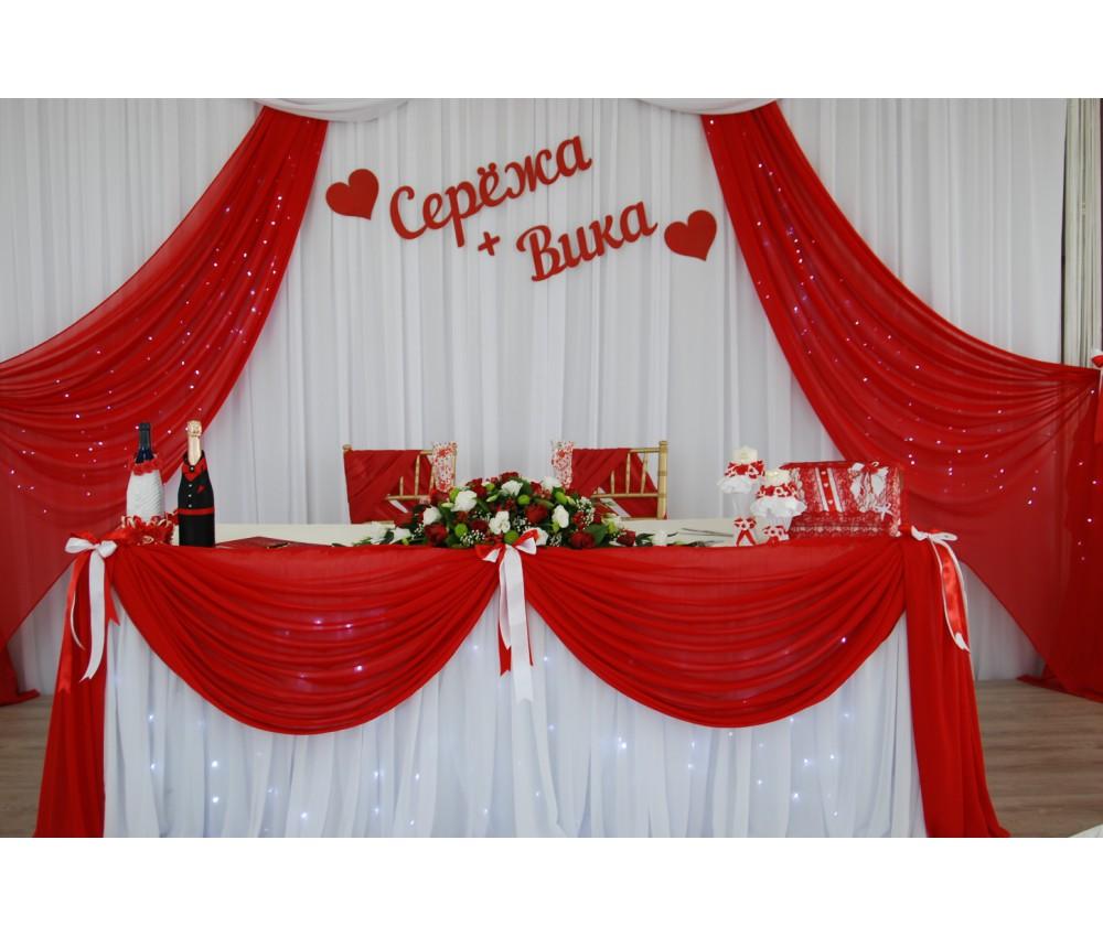 Красно-белая свадьбы